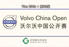 Dufner, Stenson y Poulter estrellas en el 20 aniv. del Volvo China Open con 7 españoles (PREVIA)