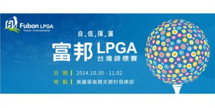 Taiwan, penúltima cita del LPGA en Asia. Azahara rozó la victoria en 2011 y 2013 (PREVIA)