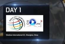 WGC-HSBC Champions (China): Resumen de los golpes destacados en su primera jornada (VÍDEO)
